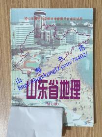 山东省地理(修订版)