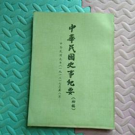 中华民国史纪要初稿  三册 1912年(一九一二年正月至八月)