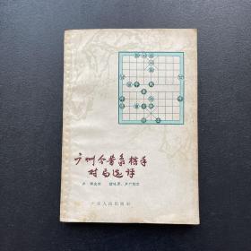 广州今昔象棋手对局选评  1958年一版一印