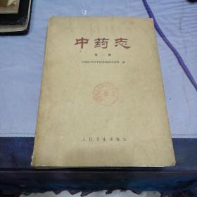中药志第一册