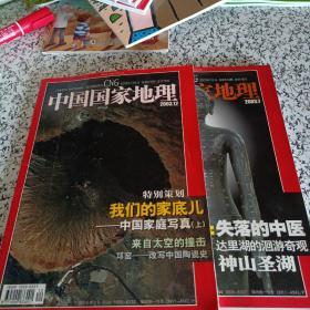 中国国家地理 2003(7 12 俩册)