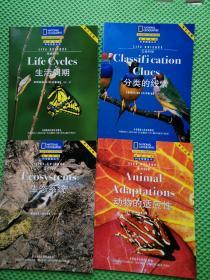 国家地理科学探索丛书:地球科学5本+物理科学5本+生命科学4本     合售14本