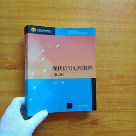 现代信号处理教程(第二版)【内页干净】