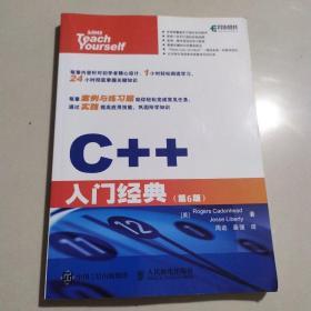 C++入门经典(第6版)