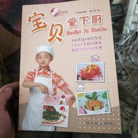 亲子系列:宝贝爱下厨
