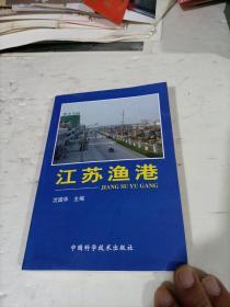 江苏渔港    仅印1000册