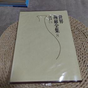 世界陶瓷全集 8 江户(三)  带盒子 5斤重