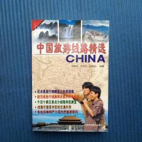 中国旅游线路精选