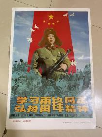 92年宣传画,学习雷锋同志 弘扬雷锋精神,重庆出版社出版