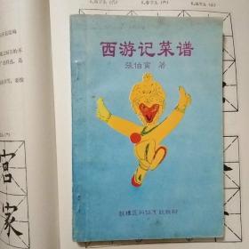 西游记菜谱(南京市鼓楼区科协烹饪教材)【作者钤印签名本】