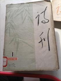诗刋1979/01