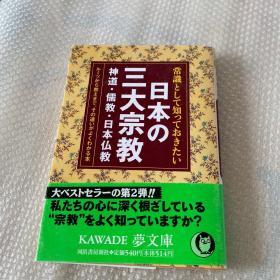 日文原版 常识として知っておきたい日本の三大宗教―神道・儒教・日本仏教 (KAWADE梦文库)