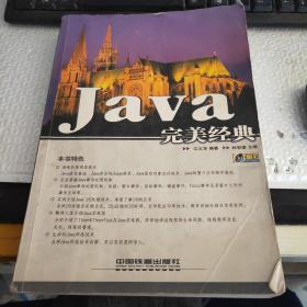 Java 完美经典(含盘)