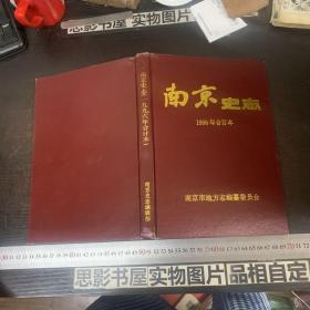 南京史志(1996年合订本1-6期)精装本