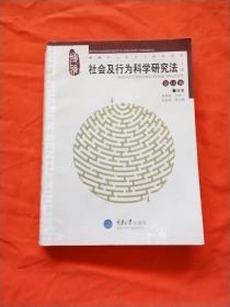 社会及行为科学研究法(上册)