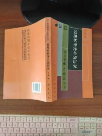 近现代禅净合流研究  许颖  著 巴蜀书社