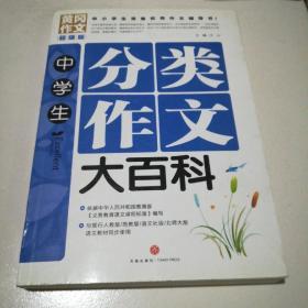 黄冈作文超级版:中学生分类作文大百科