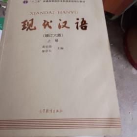 """""""十二五""""普通高等教育本科国家级规划教材:现代汉语(上册)(增订六版)"""