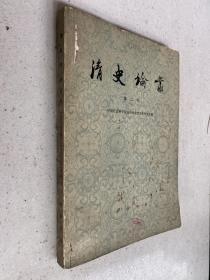 清史論叢(第二輯)