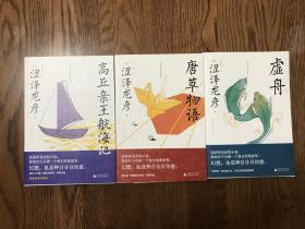唐草物语、高丘亲王航海记、虚舟(新装插图版3册一套:迷幻、荒诞、博识编织出的梦境)
