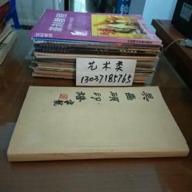 吴昌硕印谱(手工外有钟家龙签名钦印。包正版现货无写划)