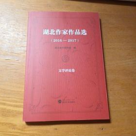 湖北作家作品选(2016-2017文学评论卷)