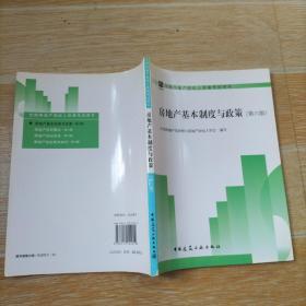 房地产基本制度与政策 第六版