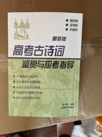 高考古诗词鉴赏与应考指导(最新版)