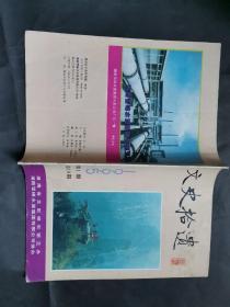 文史拾遗(1995年第1期总第19期)