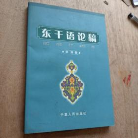 东干语论稿