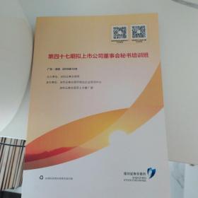 第47【四十七】期拟上市公司董事会秘书培训班