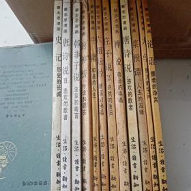 蔡志忠漫画系列十二本售