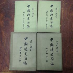 中国通史简编1—3