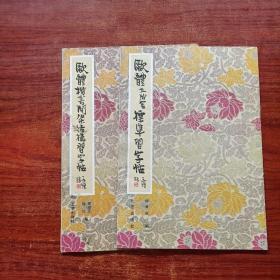 《欧体九成宫标准习字帖、欧体楷书间架结构习字帖》2本合售