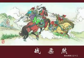 32开精装南北朝演义之13集《战柔然》黑美版 绘画:黄昕