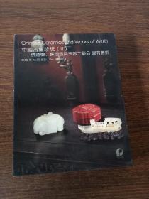 中国古董珍玩2:佛造像、鼻烟壶与玉器工艺品 国有善铜