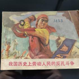 我国历史上劳动人民的反孔斗争