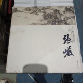 当代中国画实力派画家作品集:张岩