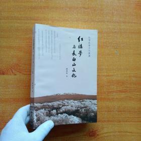 《红楼梦》与长白山文化【扉页被撕了 内页干净】