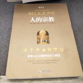 人的宗教:世界七大宗教的历史与智慧