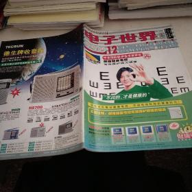 电子世界2000.12