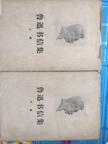 鲁迅书信集(上下)精装