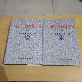 中国工会百科全书上下卷