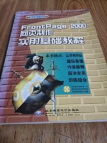 FrontPage 2000网页制作实用基础教程
