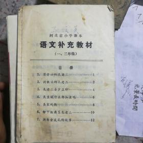 河北省小学课本语文补充教材(一、二年级)——前面有毛主席语录,全部是反孔批孔故事。
