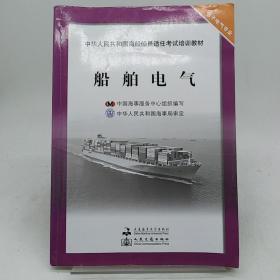 中华人民共和国海船船员适任考试培训教材·电子电气专业:船舶电气