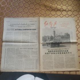 文革小报:红卫兵第五号1966年10月23日