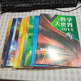 初中数学大世界2015年第1-2(合刊)、3、4、5、6、7-8(合刊)、9、10、11、12期 10本合售