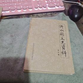 (沂水县文史资料第五辑、、(此组可以交换沂水县文史资料)品相好 )