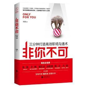 非你不可:三分钟打造高效职场沟通术(天津卫视《非你莫属》BOSS团联袂热荐)❤ 刘佳 北京联合出版公司9787550299207✔正版全新图书籍Book❤
